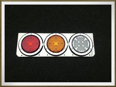 【帝益汽材】15-1068 LED 3燈3色 後燈 煞車燈 方向燈 適用於:貨車 卡車 拖車 板車 聯結車 垃圾車 吊車