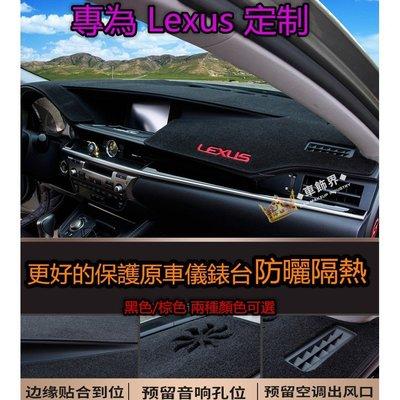 LEXUS NX ES RX 系列 儀表臺避光墊 NX200T避光墊RX300避光墊NX300H ES200 避光墊#現貨