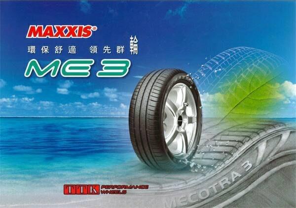 【田中輪胎館】瑪吉斯 ME3 185/60-15 綠能款 環保舒適轎車胎 (全國最低價~歡迎詢價)