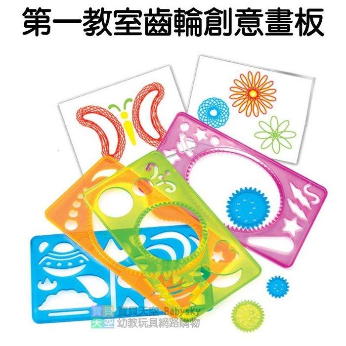 ◎寶貝天空◎【第一教室齒輪創意畫板】瘋狂齒輪藝術畫,花樣齒輪畫板,畫畫繪圖製圖,萬花尺圖案模板