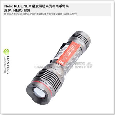 【工具屋】*含稅* Nebo REDLINE V 極度照明系列專業手電筒 NE6639TB 照明 戰術 工作燈 戶外