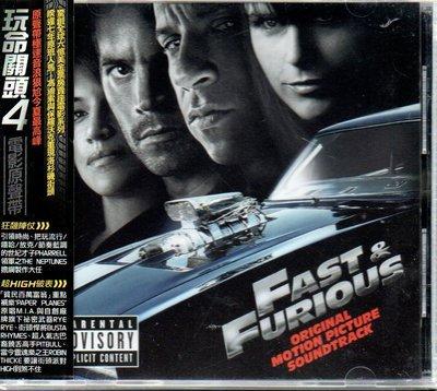 Fast&Furious 玩命關頭4 電影原聲帶 再生工場 02
