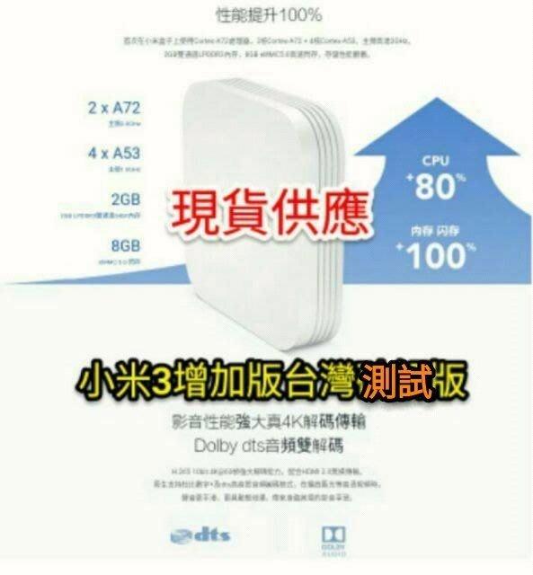 (現貨)小米盒子3增強版+台灣測試)~加贈好用免設定無線滑鼠