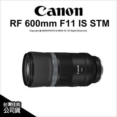 【薪創光華】Canon RF 600mm F11 IS STM 望遠鏡頭 生態 演唱會 公司貨