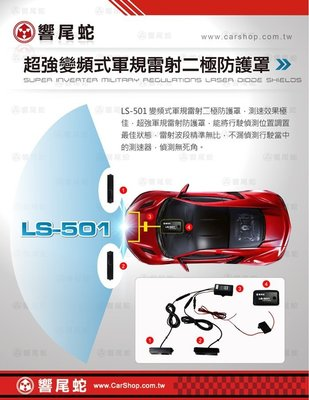 響尾蛇 LS-501 LASER SHIELD 變頻式軍規雷射二極體防護罩 高功率二極管 體積小防禦強 跳頻式
