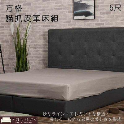 床頭片 格林方塊貓抓皮6尺二件組(床頭...