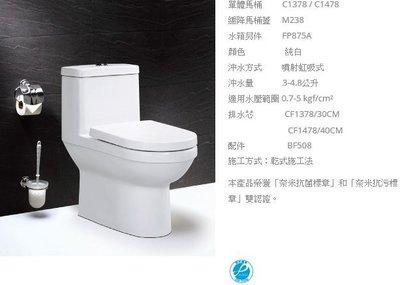 CAESARG凱撒省水馬桶CF1378/1478/水電材料/房屋修繕/裝潢/衛浴/電燈/臉盆