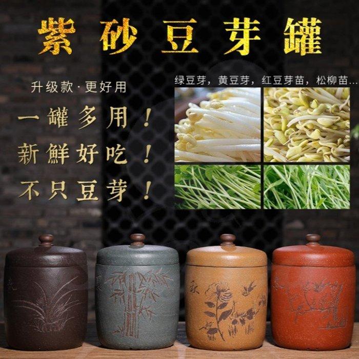 豆芽菜罐紫砂豆芽罐綠豆培養皿豆芽機[好悠閒_SoGoods優購好]