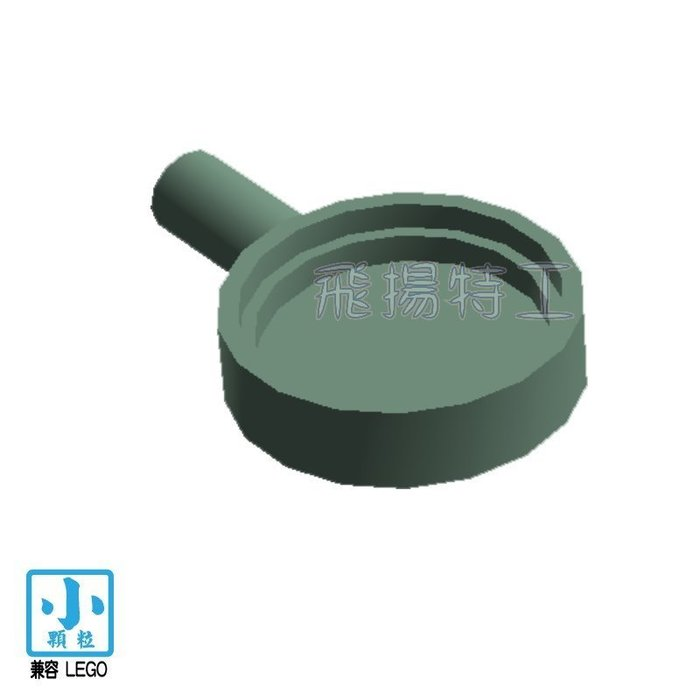 【飛揚特工】小顆粒 積木散件 物品 SRE130 平底鍋 鍋子 第三方(非LEGO,可與樂高相容)