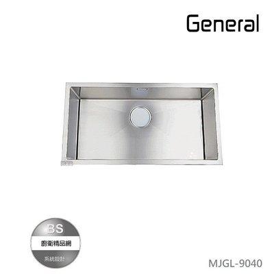 【BS】General 不鏽鋼水槽 MJGL-9040 (90cm) 義大利設計 7種尺寸
