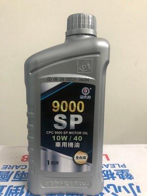 【中油 CPC 國光牌】9000、SP、10W40,全合成車用機油,1公升/罐【單買區】