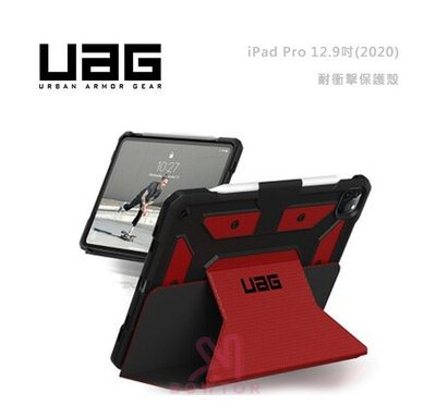 光華商場。包你個頭【UAG】iPad Pro 12.9吋(2020) 耐衝擊保護殼 平板保護殼