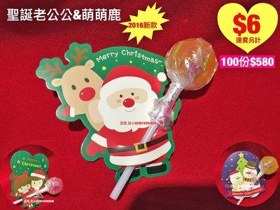 亞筑~聖誕老人&萌鹿/雪人/男孩女孩 棒棒糖裝飾紙卡+棒棒糖=$6 棒棒更有造型:婚禮小物/二次進場/聖誕節~基隆自取