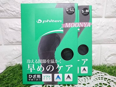 【月牙日系】日本正品 Phiten 銀谷福田 Soft type 黑色/白色 輕量 液化鈦 護膝 膝蓋護套