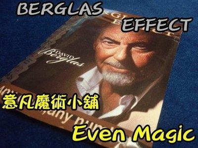 【意凡魔術小舖】大魔鏡 原廠808BYCICLE道具 巴格拉斯效應 劉謙版