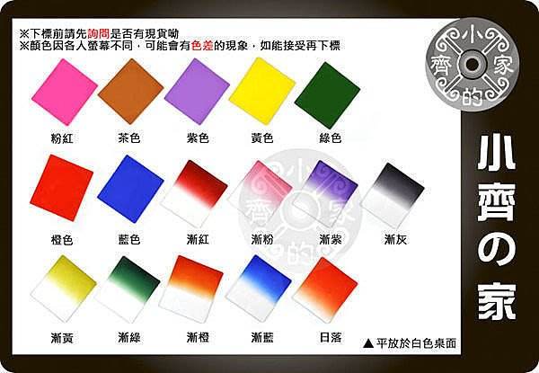 小齊的家 粉紅 橙色 橘色 黃色 綠色 藍色 紫色 茶色 方形濾鏡 方片 濾片 方形全色鏡 Cokin P