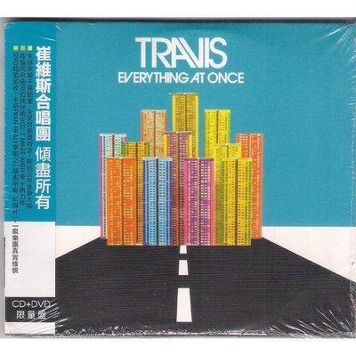 【全新未拆,紙殼摺損】Travis 崔維斯合唱團:Everything At Once 傾盡所有《CD+DVD限量盤》