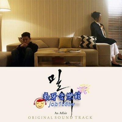 【象牙音樂】韓國電視原聲帶-- 密愛 Secret Love Affair OST (JTBC TV Drama) (Score)