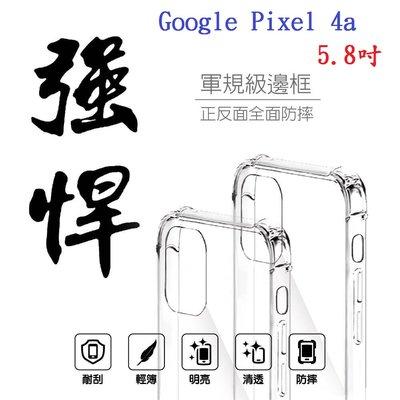 【四角加厚軟殼】Google Pixel 4a 5.8吋 4G  軍規透明 抗摔 防摔 保護殼