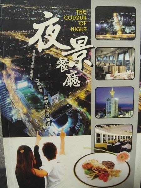 從未用過的書【夜景餐廳】,只有一本,無底價!本商品免運費!
