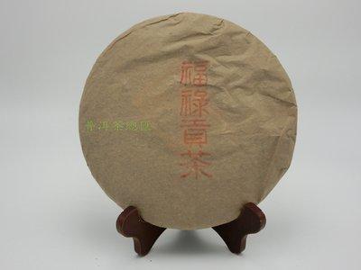 ((普洱茶總匯))福祿貢茶 生餅/青餅