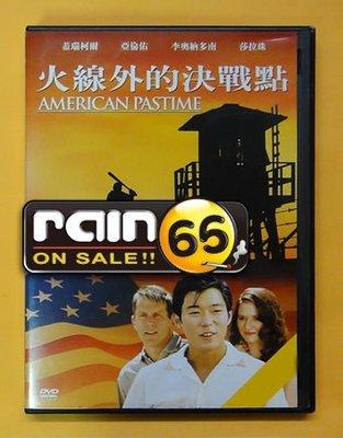 ⊕Rain65⊕正版DVD【火線外的決戰點/American Pastime】-(直購價)