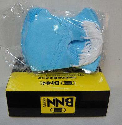#台灣製造#  BNN 兒童(3-7歲)立體防塵口罩. 波紋藍/鬆緊帶耳掛 .50入/1盒.非醫療用口罩