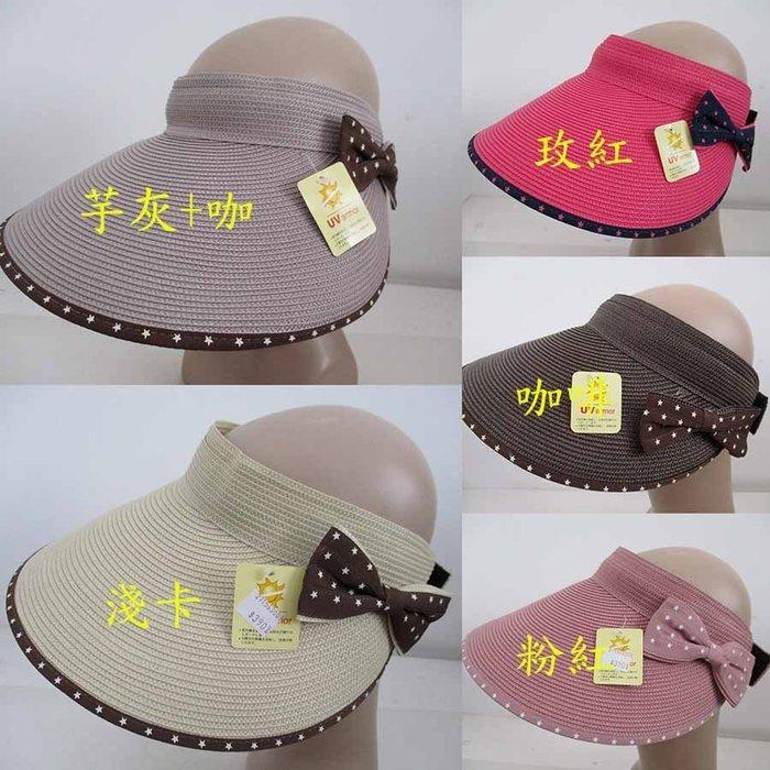 //阿寄帽舖//台灣製 蝴蝶星星   聚脂纖維 加長帽沿 14.5公分 可收捲  遮陽帽 !!可捲,好收納!!)