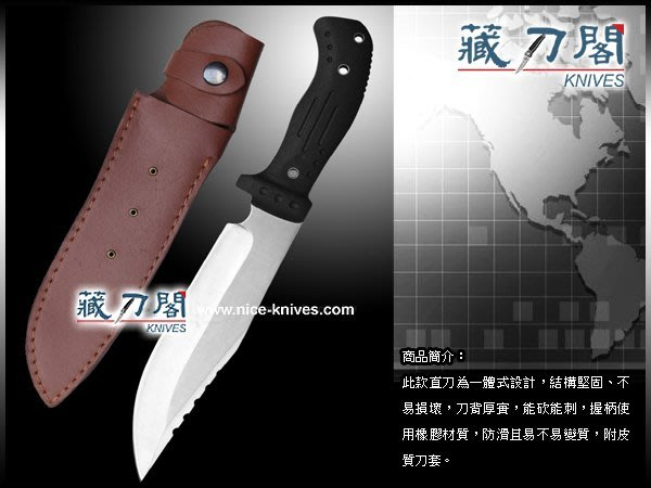 《藏刀閣》狩獵者橡膠柄直刀