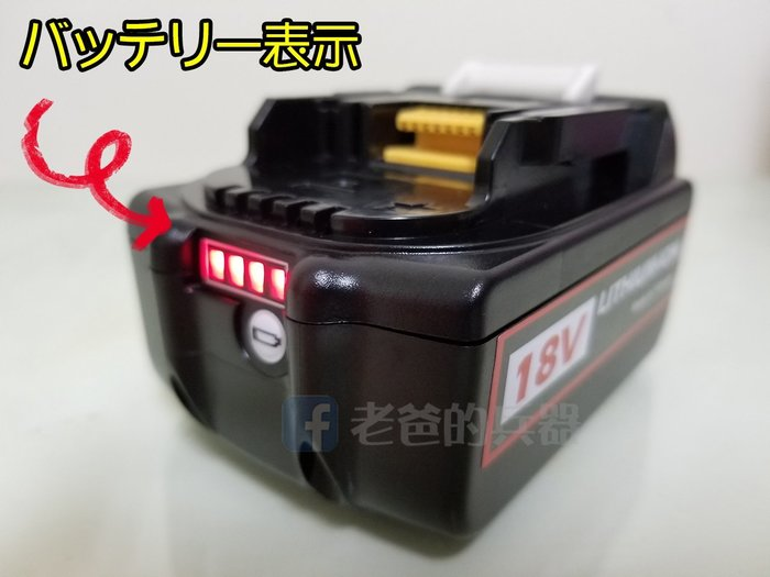 【3C路邊攤】《牧田Makita 18V 替代BL1870 7.0Ah電池 日本製電蕊》BL1860 BL1830