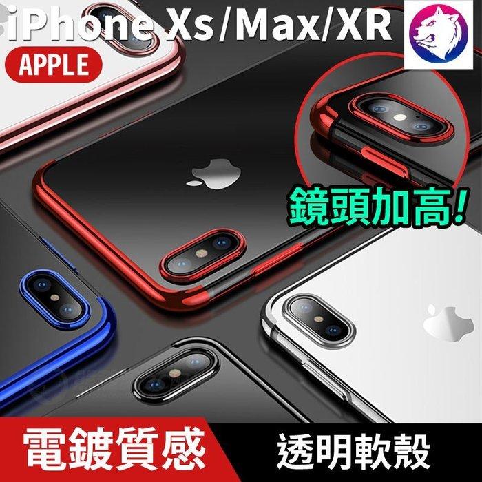 鏡頭加高【快速出貨】蘋果 iPhone Xs MAX XR 電鍍邊框透明手機殼 透明軟殼 金屬色澤電鍍滾邊 保護殼