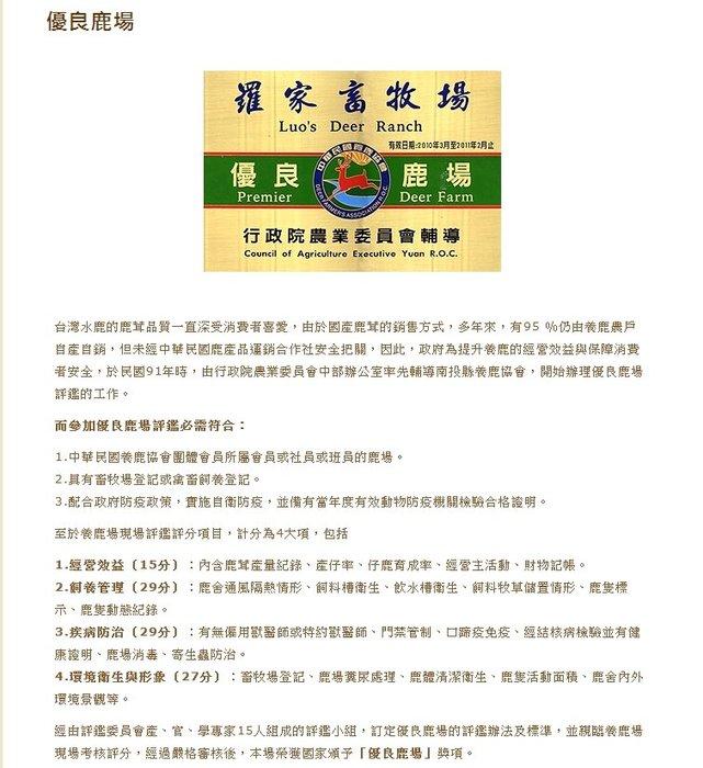 台灣水鹿養鹿場   農委會認證 優良鹿場 檢疫合格 鹿茸  鹿茸粉 二仙膠