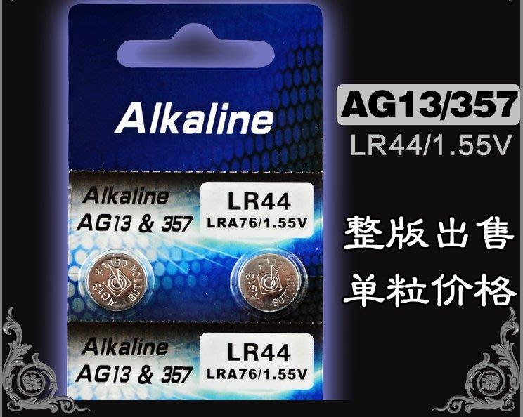 小潮批發【002-】LR41 AG3 LR43 AG12 LR44 AG13 LR1130 AG10 水銀電池 鈕扣電池