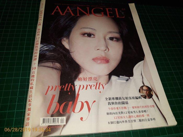 全球唯一讓你更愛自己的女人書《AANGEL 43》APR/2010 張鈞甯專訪 黃翊 潘之敏 【CS 超聖文化讚】