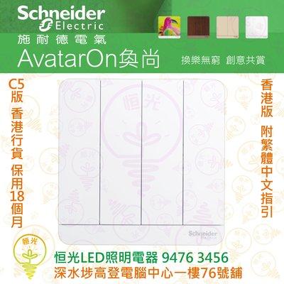 Schneider 施耐德 AvatarOn 奐尚 白色 四位雙控開關連LED燈 E8334L2LED_WE_C5 實店經營 香港行貨 保用18個月