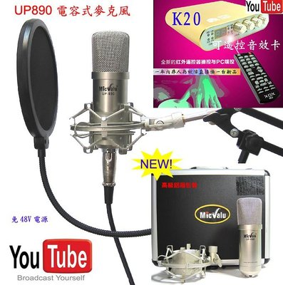 要買就買中振膜 非一般小振膜 K20+電容麥克風MicValu UP890+48v+雙層防噴NB-35支架送166種音效
