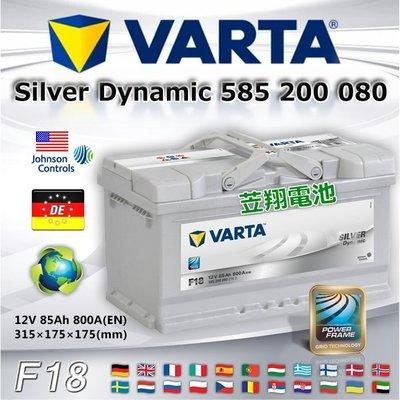 ☼ 台中苙翔電池 ►德國華達 VARTA 銀色動力 汽車電瓶 F18 85AH 保時捷 賓士 寶馬 福斯 奧迪 斯柯達