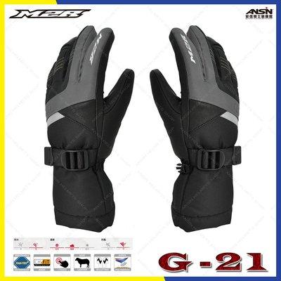 [安信騎士] M2R G-21 黑 冬季 防水 防寒 手套 羊皮 可觸控 長版手套 G21