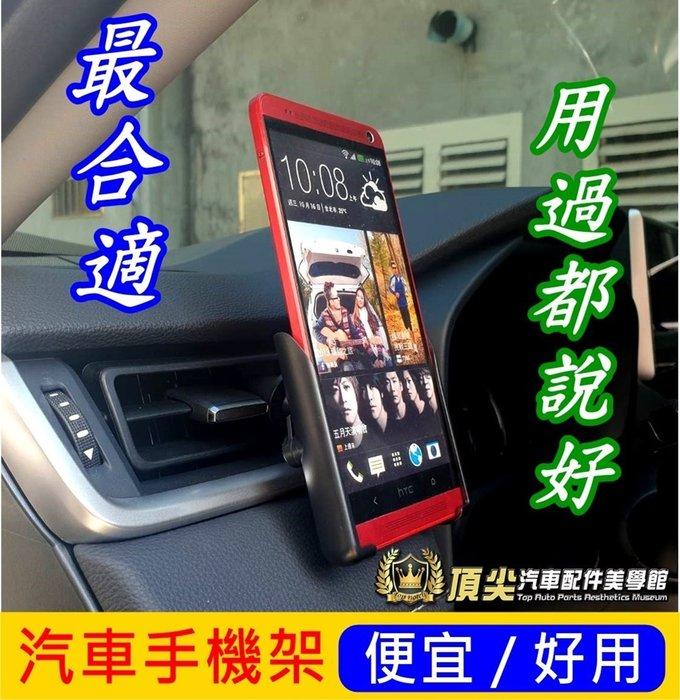 最便宜 最好用【汽車手機架】車用手機支架 單手取放 車載架 空調出風口夾 可360度旋轉 冷氣手機座 貼黏夾臂 導航車架