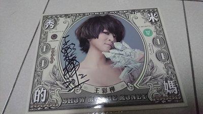 王彩樺-秀米的媽(親筆簽名CD)