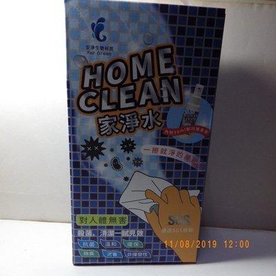 家淨水(2L+50CC)套裝**一擦就淨萬能水.殺菌.清潔一試見效**對環境.人體無害