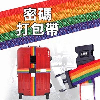 出國必選 海關鎖 密碼鎖 彩虹織帶密碼綁帶 行李箱 拉杆箱 打包帶 旅行箱 防摔開