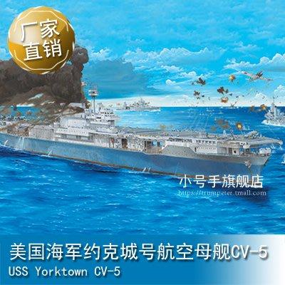 小號手 1/200 美國海軍約克城號航空母艦CV-5 03711