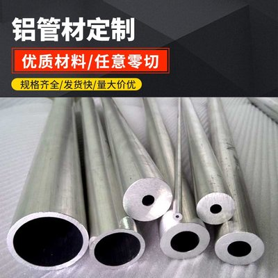 優品雜貨店 鋁管 6061 7075 鋁管 diy 薄壁 厚壁 鋁管型材 空心鋁管 25mm加工(規格不同 價格不同) 嘉義市