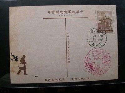 明信片~金門-48/10/10..慶祝國慶台東知本郵戳..交通部郵政總局印製..如圖示.