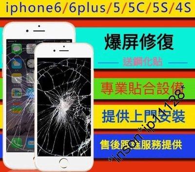 弘菲電子 上門檢查 維修 手機 IPHONE 7 蘋果 電話 修理 換MON 玻璃 顯示屏 屏膜 爆Mon