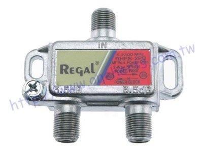 Regal RHFS-2PB 全頻 二...