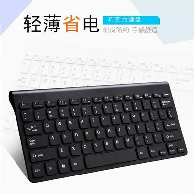 鍵盤 無線鍵盤迷妳小鍵盤辦公家用筆記本電腦USB接收器