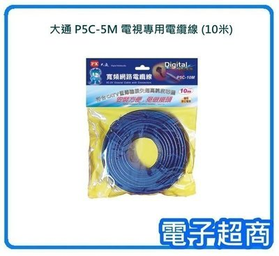 【電子超商】PX大通寬頻網路數位電視專用電纜線P5C-10M