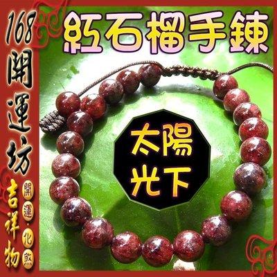 【168開運坊】紅石榴系列【玫瑰紅石榴石~10mm】淨化/擇日配戴